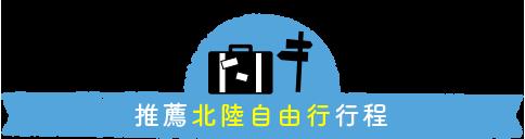 花ちゃん推薦北陸自由行行程